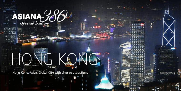 Asiana380 service to Hong Kong